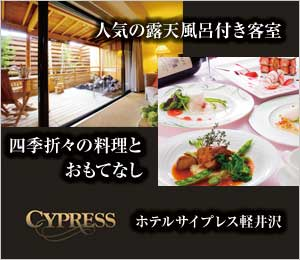 ホテルサイプレス軽井沢