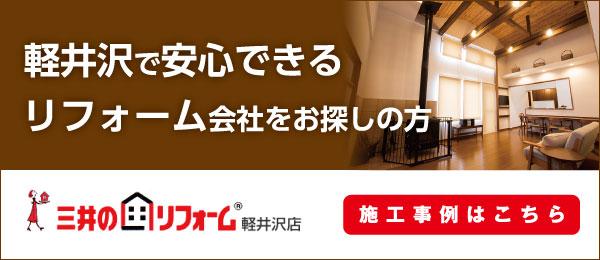 三井のリフォーム