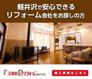 軽井沢で安心できるリフォーム会社をお探しの方