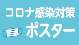 コロナ対策を呼びかける「軽井沢スタイル」ポスター