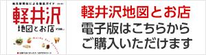 軽井沢地図とお店電子書籍版