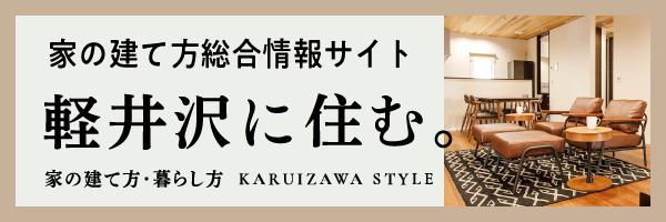 軽井沢に住む。