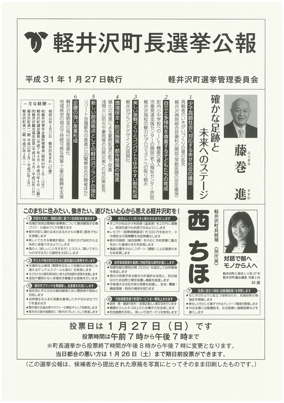 https://www.karuizawa.co.jp/editor/medias/uploads/190125_02.jpg