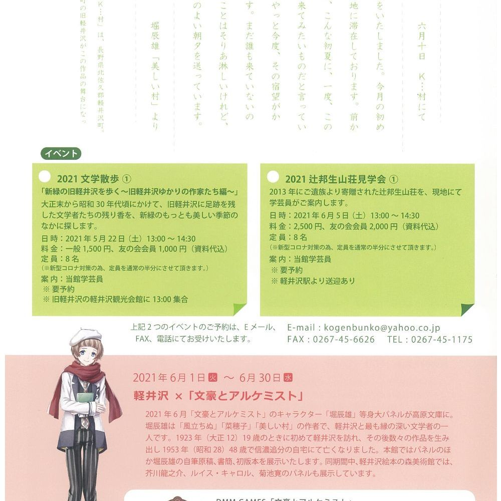 軽井沢×「文豪とアルケミスト」