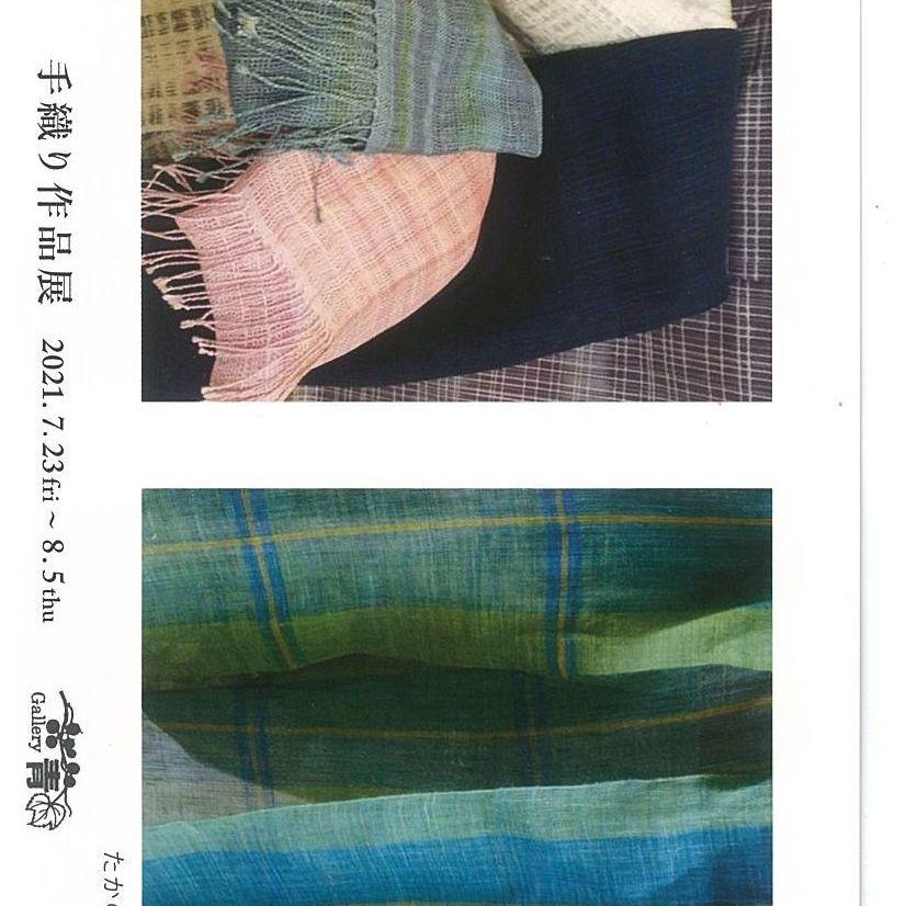 手織り作品展