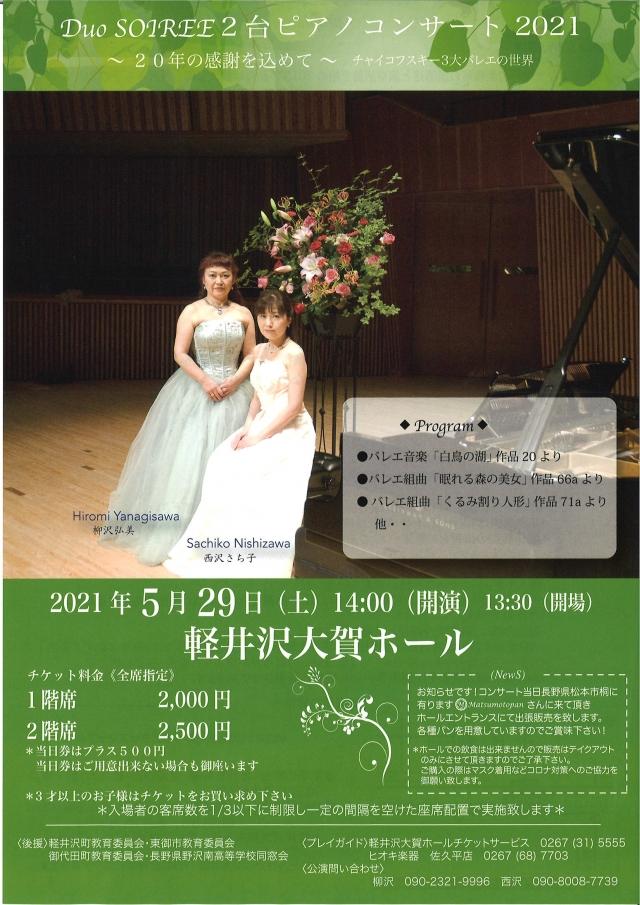 Duo SOIREE 2台ピアノコンサート2021