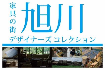 旭川デザイナーズコレクション