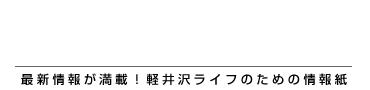 最新情報が満載!軽井沢ライフのための情報紙