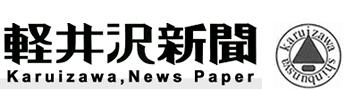 軽井沢ウェブマガジン