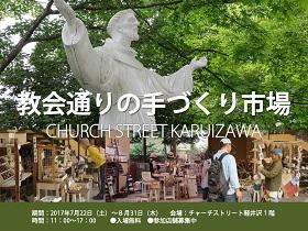 1708_event_kyoukai.JPG