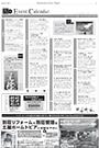 PDF軽井沢新聞