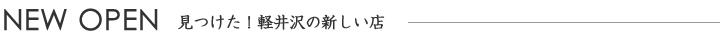 軽井沢新聞 NEWオープン