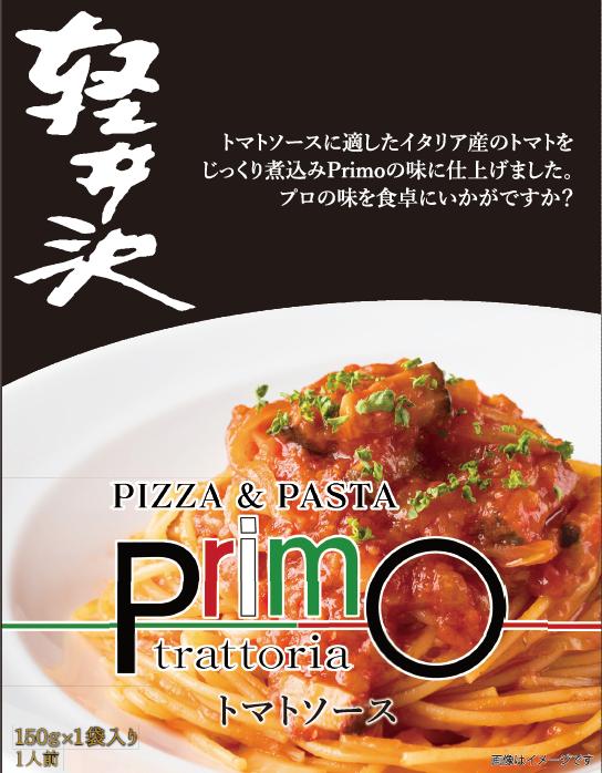 2003_shop_primo:jpg.png