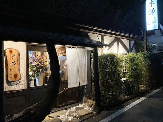 2102_shop_kimura.jpeg