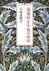 軽井沢ゆかりの本