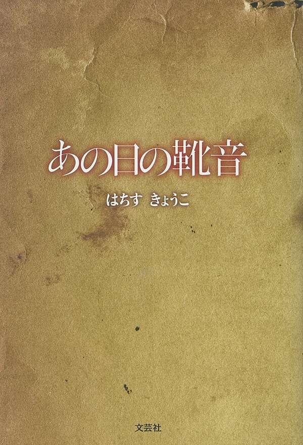 軽井沢ルール(秀和システム)