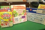 中部小児童が、 おすすめ本の帯づくり