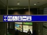 軽井沢駅のサイン ブルーのピクトグラムで統一