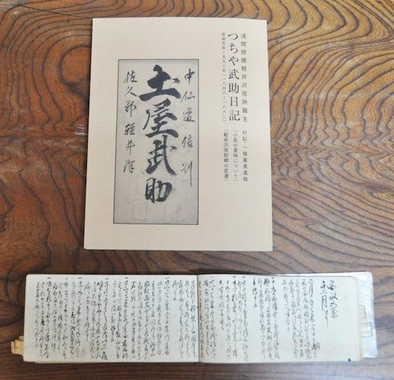 1811_topics_busukenikki.JPG