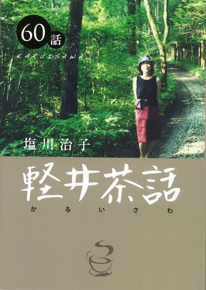 1908_topics_karuisawa.jpg