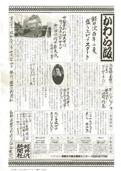 2002_topics_kawara.jpg