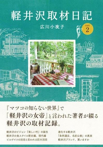 2008_topics_hirokawa.jpg