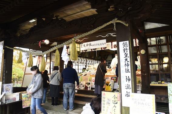 2011_topics_kumano.JPG