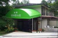旅館 清水屋山荘