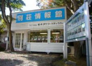 軽井沢リゾートギャラリー