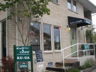 ギャラリー&カフェ KU-GA(クーガ)