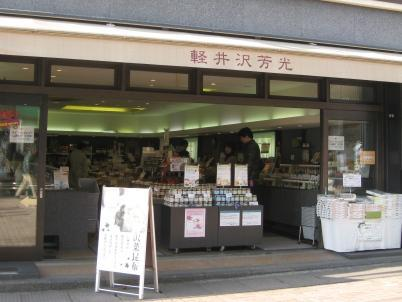 軽井沢芳光 本店