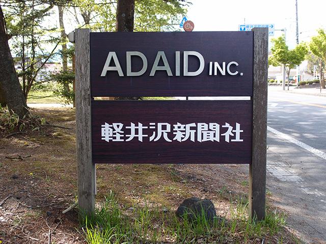 株式会社アドエイド