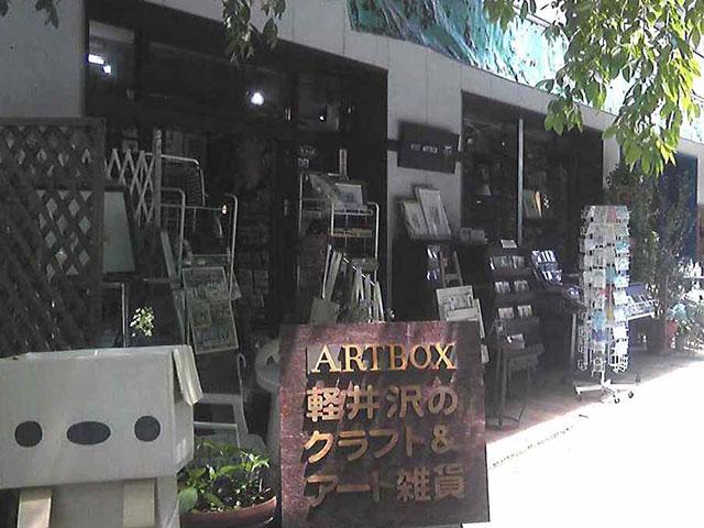 軽井沢ARTBOX