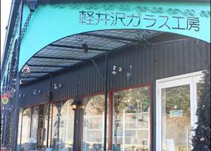 軽井沢ガラス工房