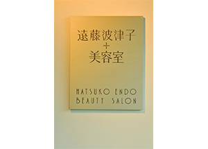 hatuko_p1.jpg