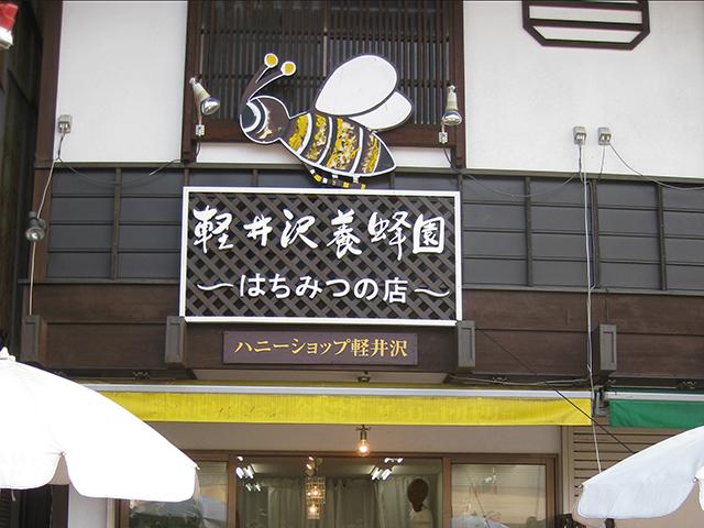 ハニーショップ軽井沢