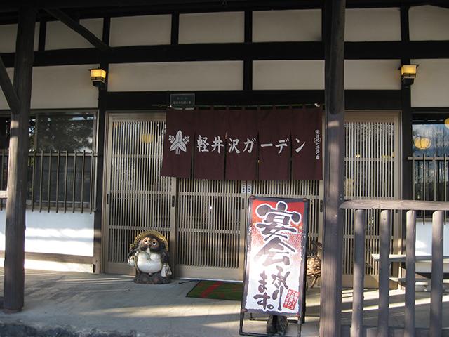 軽井沢ガーデン