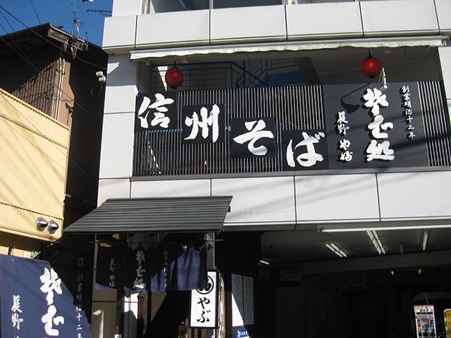 そば処 やぶ 軽井沢店