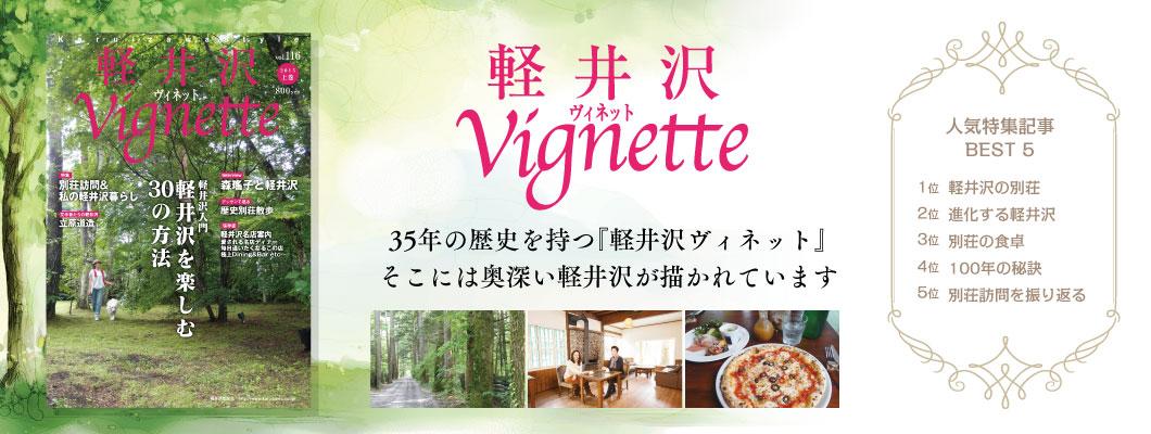 軽井沢ヴィネット116号2015年下巻