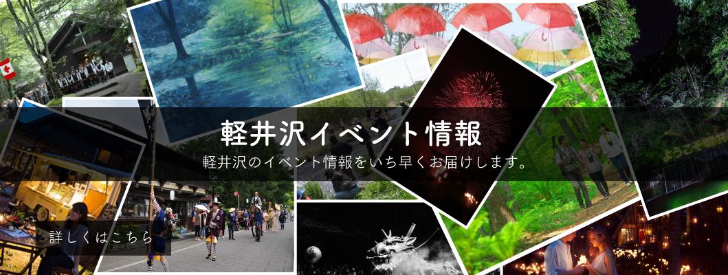 軽井沢のイベント情報