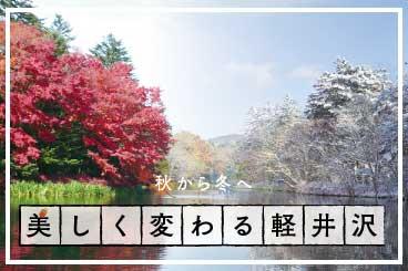 秋から冬へ 美しく変わる軽井沢