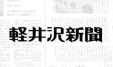 軽井沢新聞