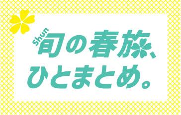 軽井沢スタイルマガジンWEB版 vol.43