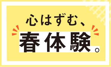 軽井沢スタイルマガジンWEB版 vol.64