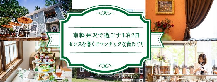 南軽井沢で過ごす1泊2日 センスを磨くロマンチックな街めぐり