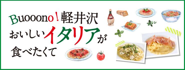 Buooono! 軽井沢おいしいイタリアが食べたくて