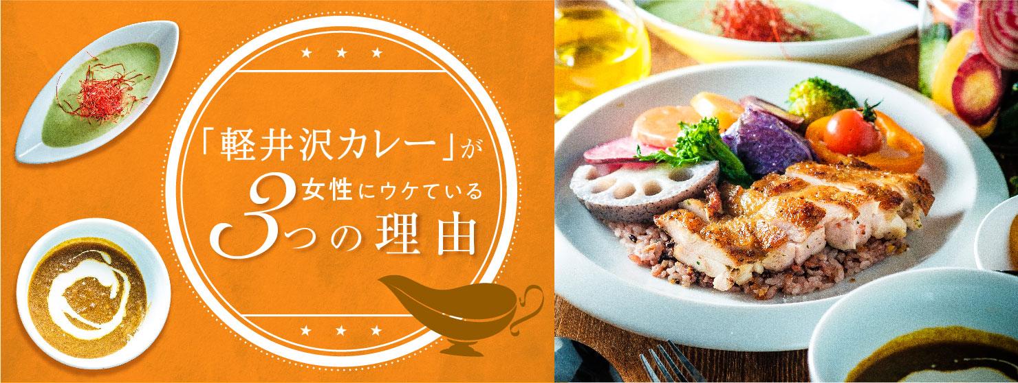 「軽井沢カレー」が女性にウケている3つの理由。