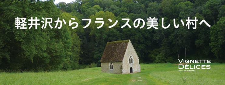 軽井沢からフランスの美しい村へ
