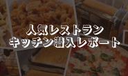 人気レストラン キッチン潜入レポート