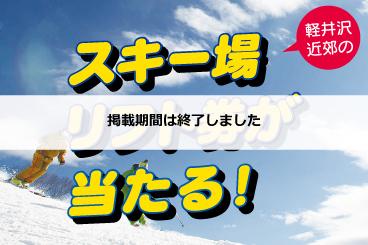 スキー場リフト券応募フォーム